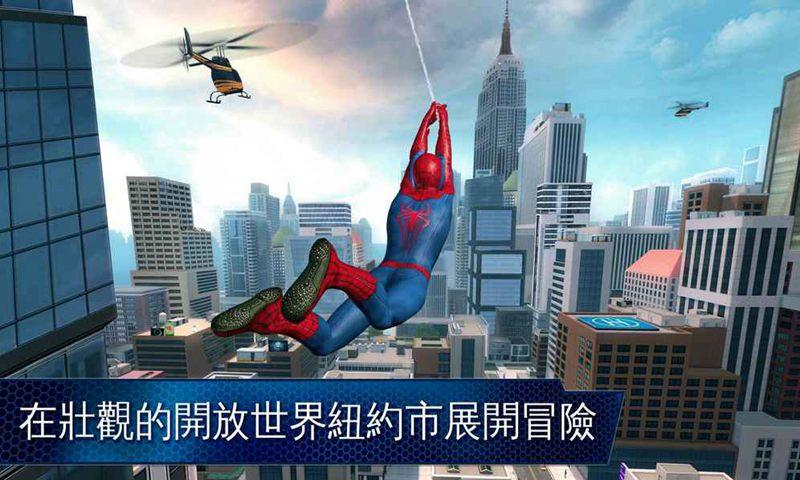 超凡蜘蛛侠2无限金币版