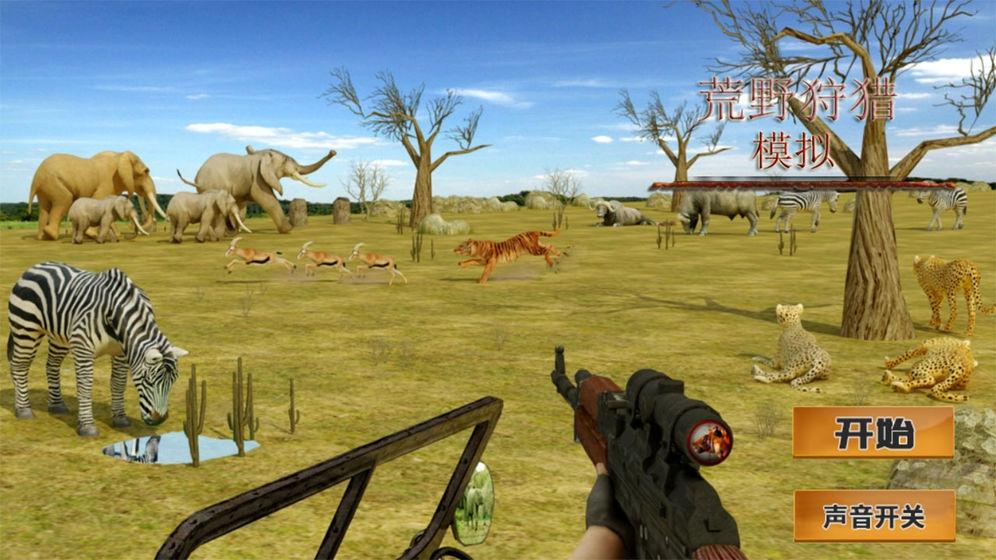 荒野狩猎模拟游戏安卓版